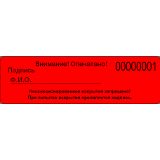 Контрольные этикетки 45x150